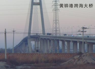 黄骅港跨海大桥