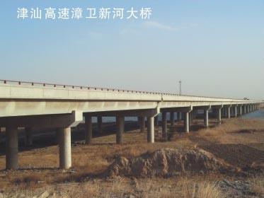 津汕高速漳渭大桥